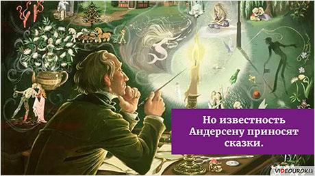X. К. Андерсен. «Снежная королева»