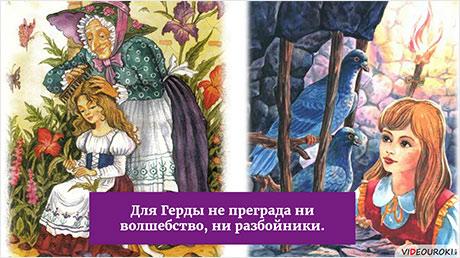 Герои и смысл сказки «Снежная королева». Часть 1