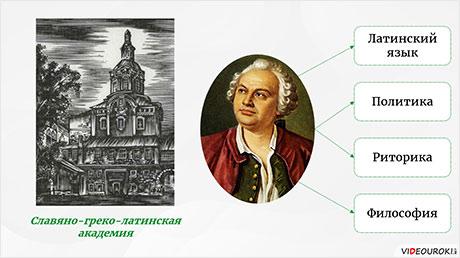М. В. Ломоносов: кто же он такой? Слово о писателе