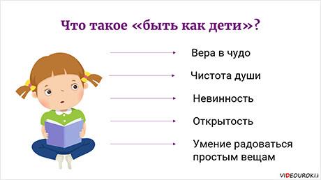Герои и смысл сказки «Снежная королева». Часть 2