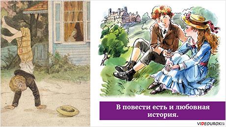 М. Твен. «Приключения Тома Сойера»
