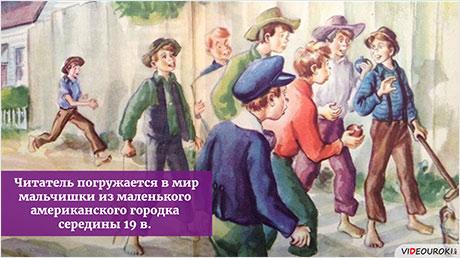 «Приключения Тома Сойера». Герои повести