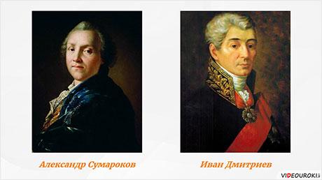 Русские басни. Басня как литературный жанр