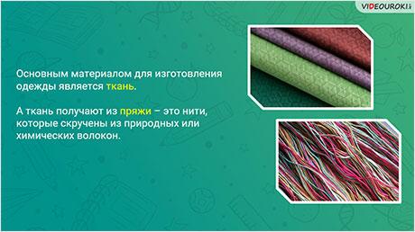 Пряжа и ткани