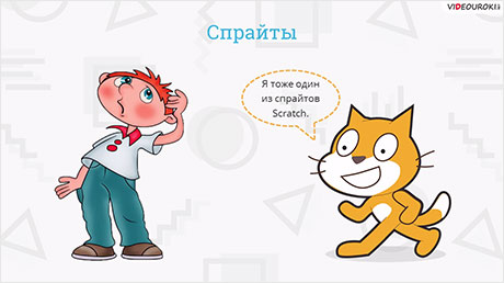Знакомство со средой Scratch. Спрайты и объекты