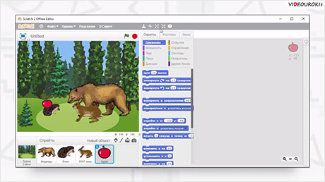 Знакомство со средой Scratch. Поиск, импорт и редактирование спрайтов и фонов из Интернета