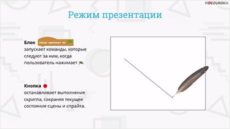 Создание проекта. Режим презентации