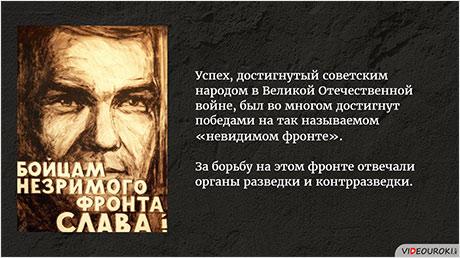 Советская разведка и контрразведка