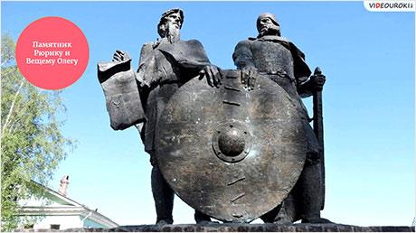 Основатели Древнерусского государства