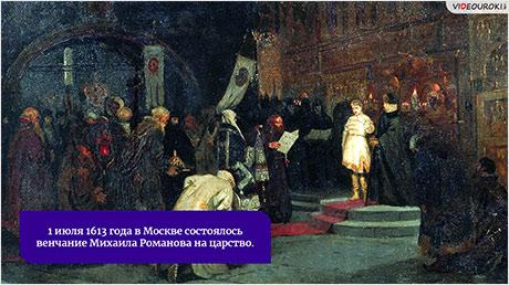 Первые Романовы на российском престоле