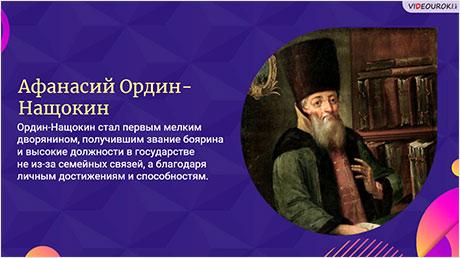 Реформаторы XVII века
