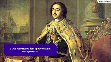 Пётр I Великий – реформатор XVIII века