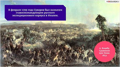 Великие русские полководцы XVIII века