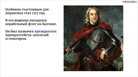Великие русские флотоводцы конца XVII–XVIII века