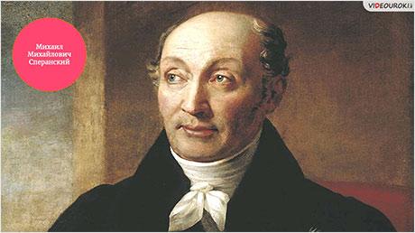 Реформаторы первой четверти XIX века