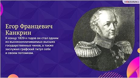 Реформаторы середины XIX века
