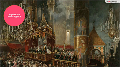 Российские императоры второй половины XIX века