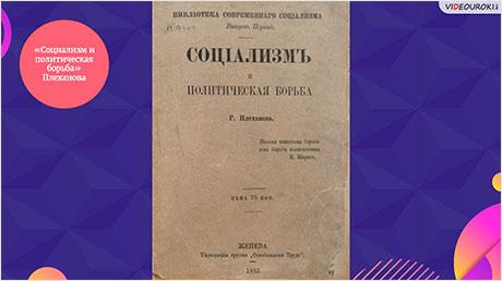 Представители общественно-политической мысли второй половины XIX века