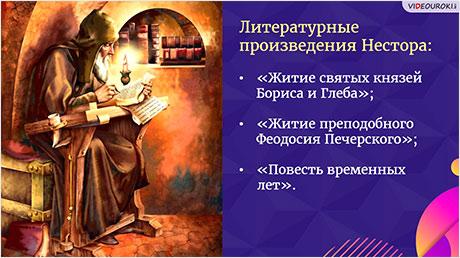 Первые святые Древнерусского государства