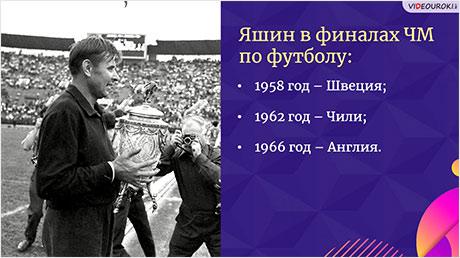 Выдающиеся советские спортсмены