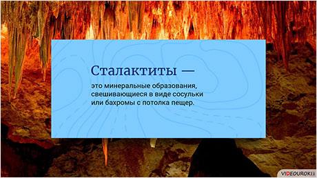 Сказочный мир подземных дворцов