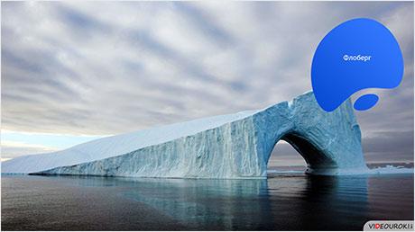 Этот удивительный ледяной мир