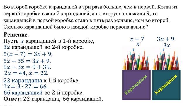 Решение задач с помощью уравнений видео урок пример решения задачи расчета балки