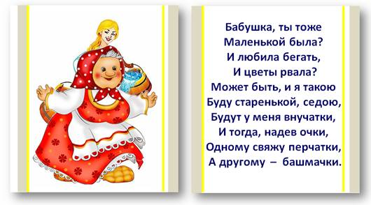 Стих бабушке для ребенка 4 года