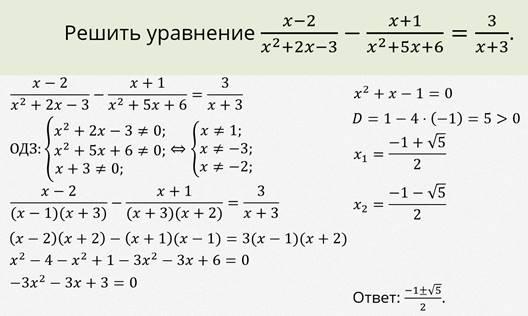 виды рациональных уравнений