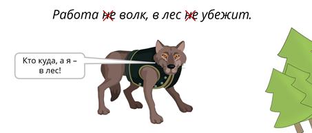 Открытки работа не волк в лес не убежит