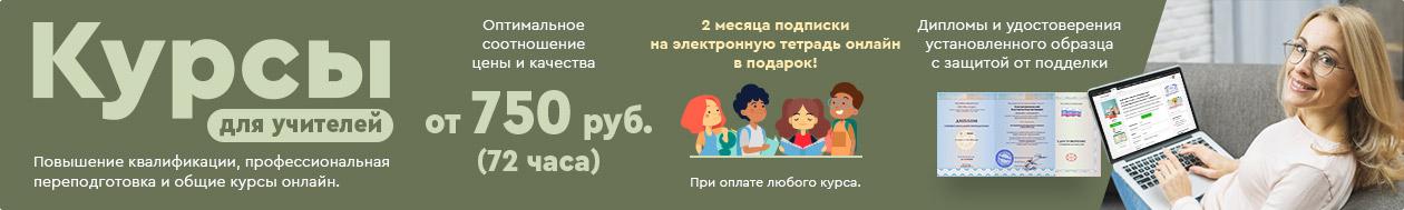 Курсы для учителей