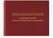 удостоверение о проверке знаний пожарно-технического минимума установленного образца